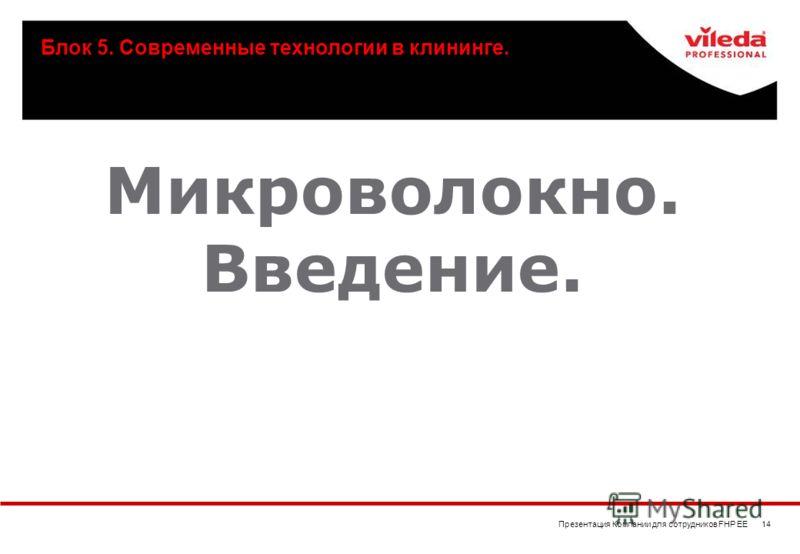Презентация Компании для сотрудников FHP EE 14 Микроволокно. Введение. Блок 5. Современные технологии в клининге.