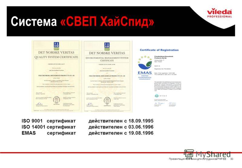 Презентация Компании для сотрудников FHP EE 30 ISO 9001 сертификатдействителен с 18.09.1995 ISO 14001 сертификат действителен с 03.06.1996 EMAS сертификат действителен с 19.08.1996 Сертификаты нашего завода в Финляндии Система «СВЕП ХайСпид»