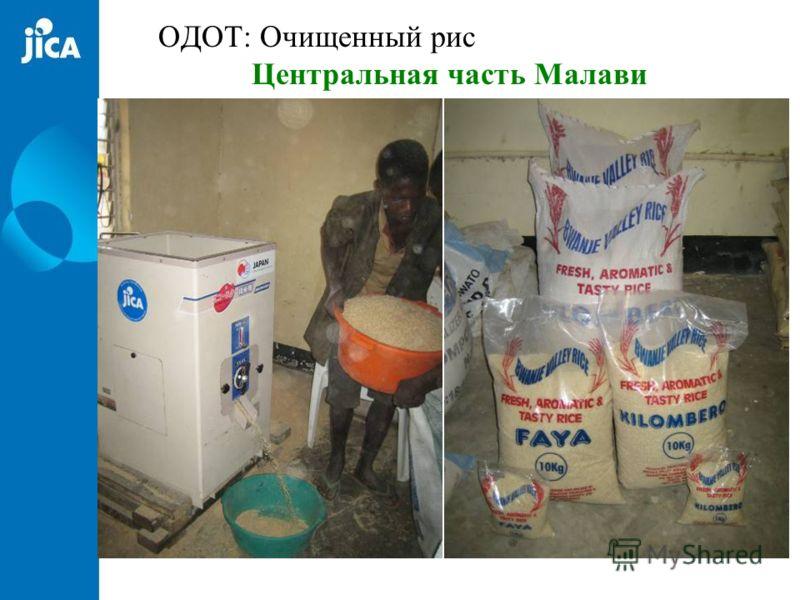 ОДОТ: Очищенный рис Центральная часть Малави