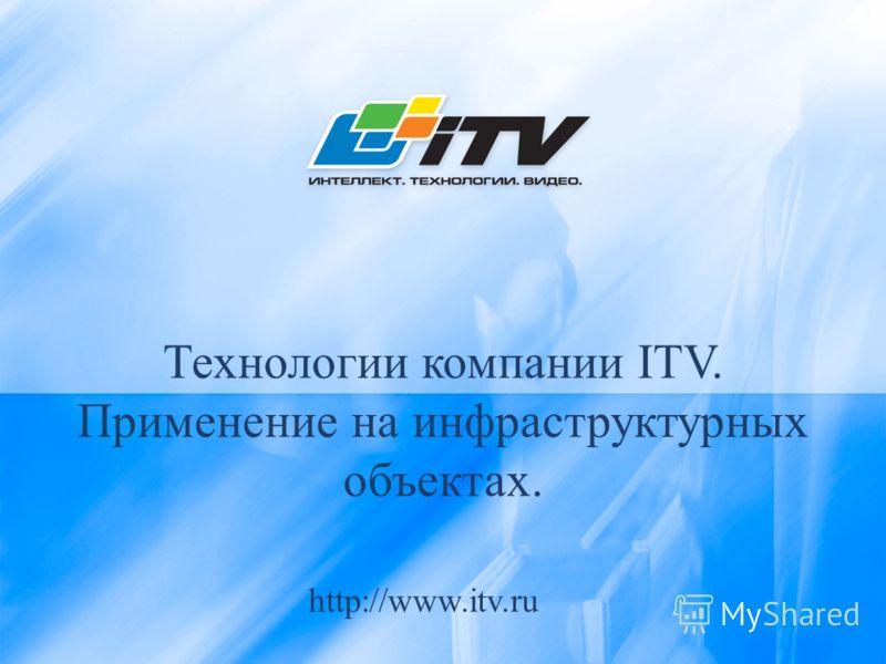 http://www.itv.ru Технологии компании ITV. Применение на инфраструктурных объектах.
