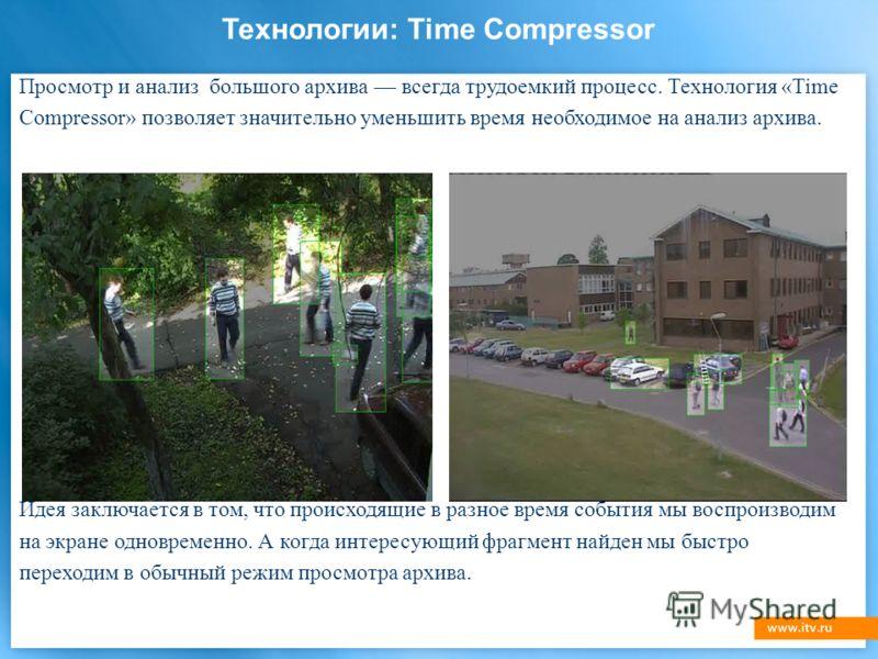 Технологии: Time Compressor Просмотр и анализ большого архива всегда трудоемкий процесс. Технология «Time Compressor» позволяет значительно уменьшить время необходимое на анализ архива. Идея заключается в том, что происходящие в разное время события