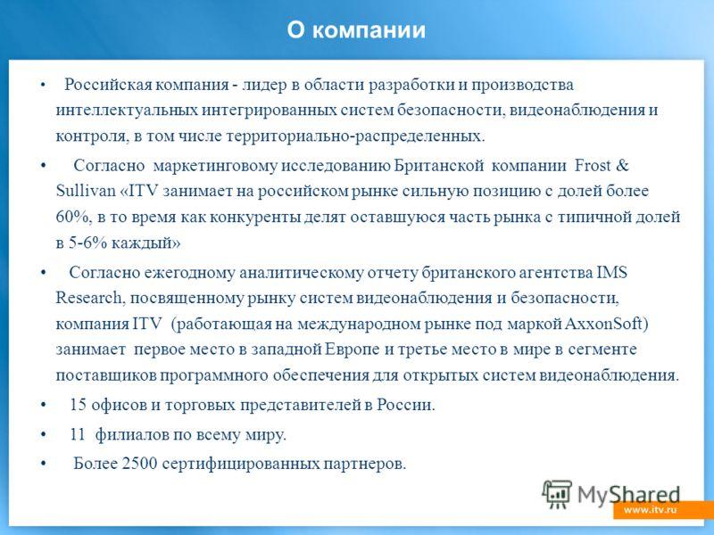 О компании Российская компания - лидер в области разработки и производства интеллектуальных интегрированных систем безопасности, видеонаблюдения и контроля, в том числе территориально-распределенных. Согласно маркетинговому исследованию Британской ко