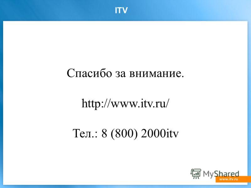 Спасибо за внимание. http://www.itv.ru/ Тел.: 8 (800) 2000itv ITV