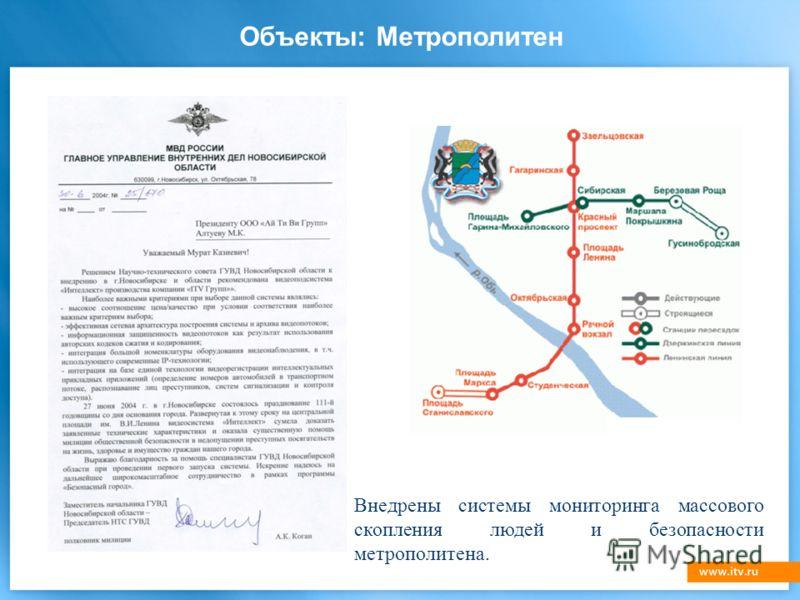 Объекты: Метрополитен Внедрены системы мониторинга массового скопления людей и безопасности метрополитена.