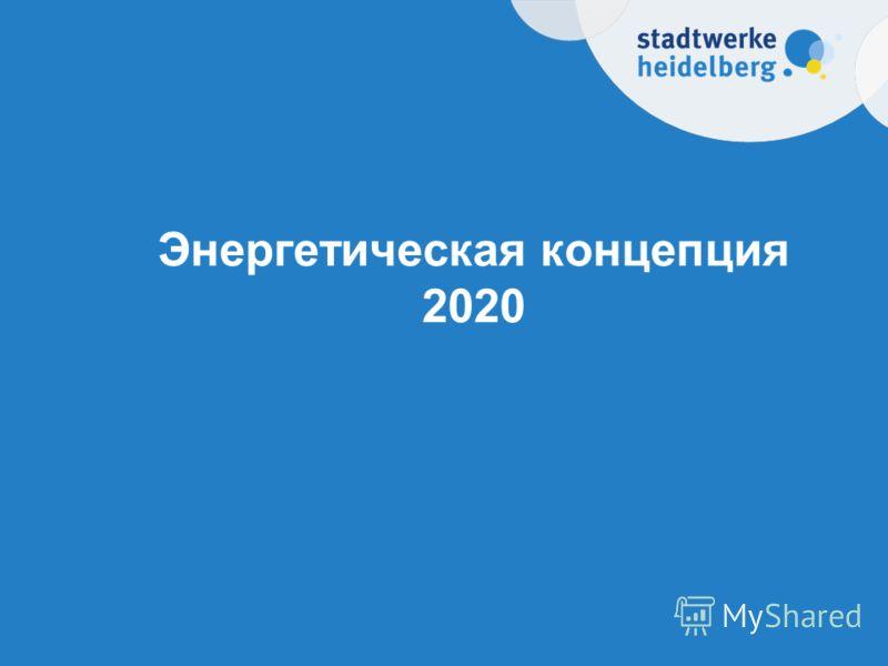 Энергетическая концепция 2020