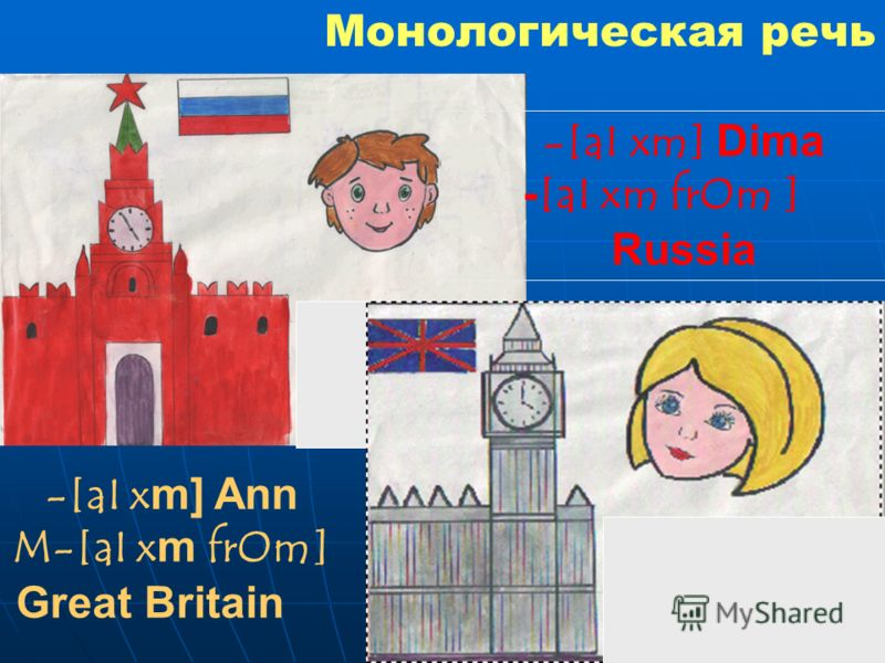 -[aI xm] Dima -[aI xm frOm ] Russia -[aI xm] Ann M-[aI xm frOm] Great Britain Монологическая речь