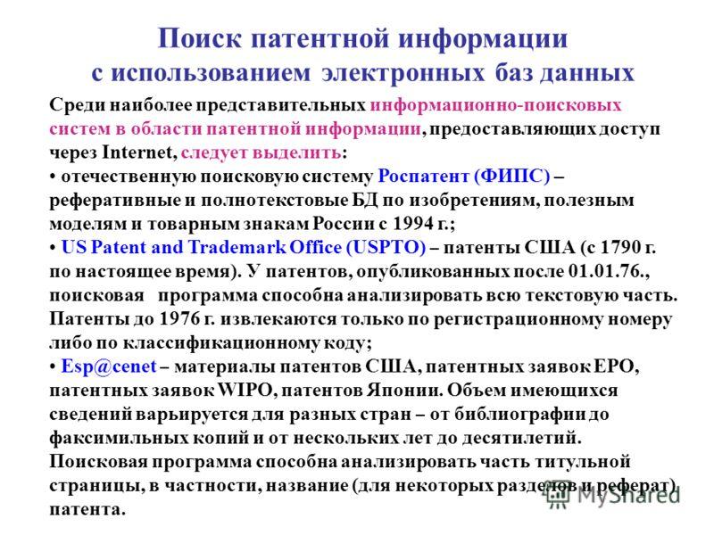 Поиск патентной информации с использованием электронных баз данных Среди наиболее представительных информационно-поисковых систем в области патентной информации, предоставляющих доступ через Internet, следует выделить: отечественную поисковую систему
