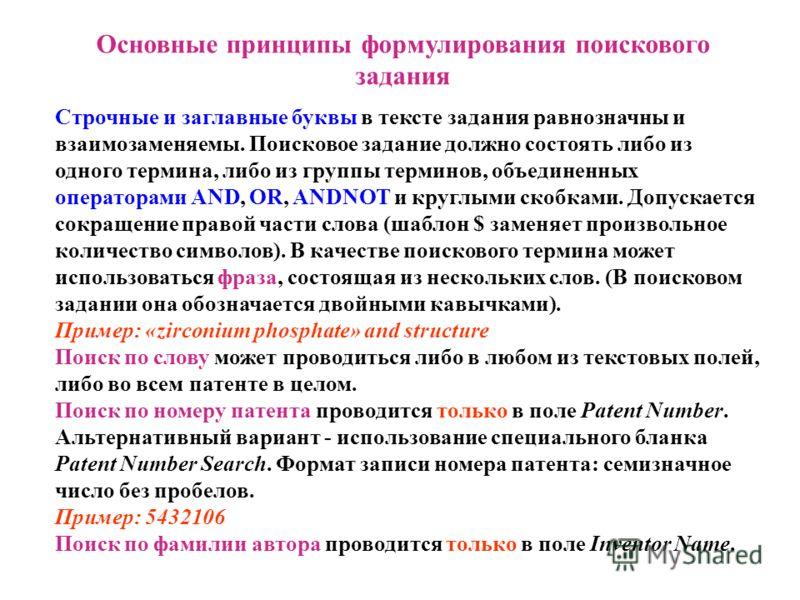 Основные принципы формулирования поискового задания Строчные и заглавные буквы в тексте задания равнозначны и взаимозаменяемы. Поисковое задание должно состоять либо из одного термина, либо из группы терминов, объединенных операторами AND, OR, ANDNOT