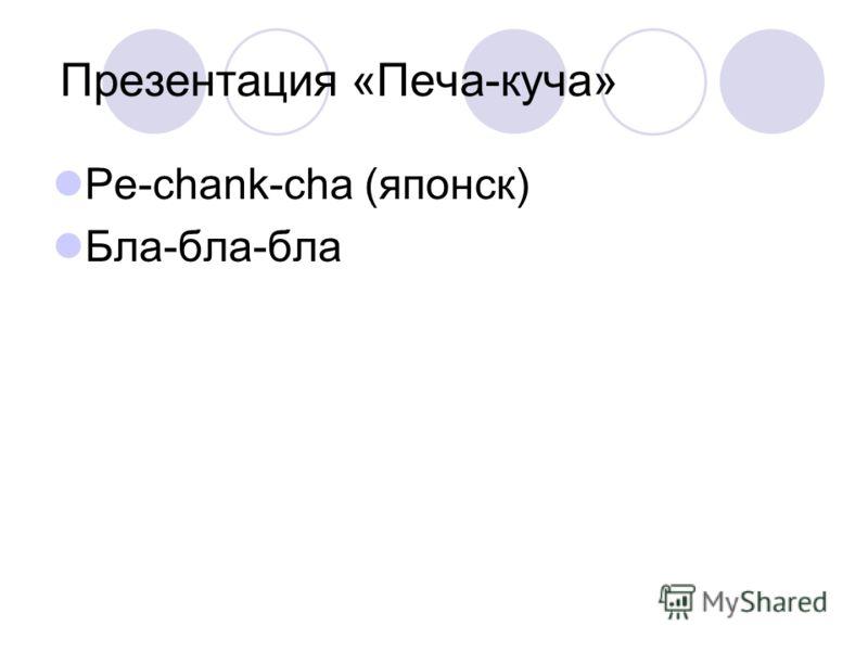 Презентация «Печа-куча» Pe-chank-cha (японск) Бла-бла-бла
