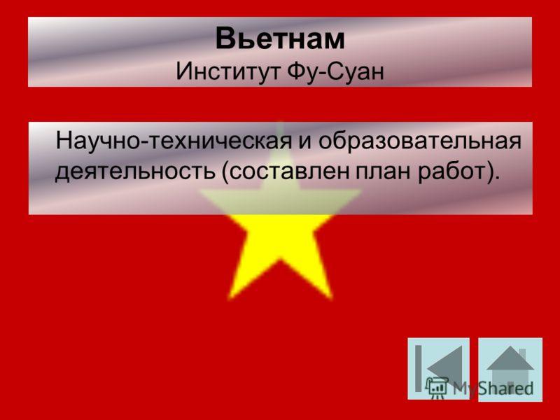 Вьетнам Институт Фу-Суан Научно-техническая и образовательная деятельность (составлен план работ).