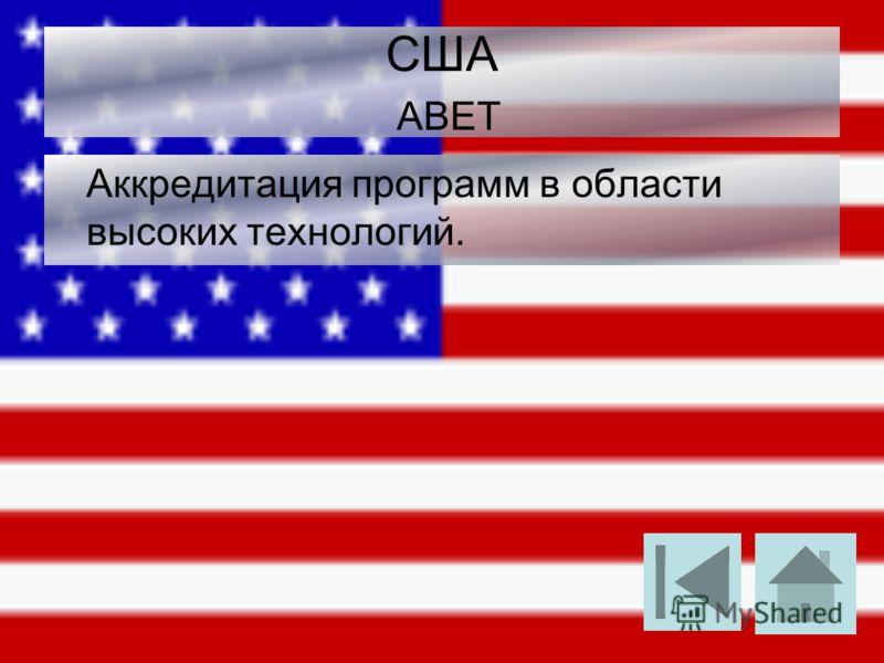 США ABET Аккредитация программ в области высоких технологий.