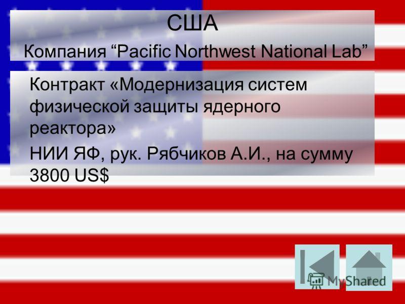 США Компания Pacific Northwest National Lab Контракт «Модернизация систем физической защиты ядерного реактора» НИИ ЯФ, рук. Рябчиков А.И., на сумму 3800 US$