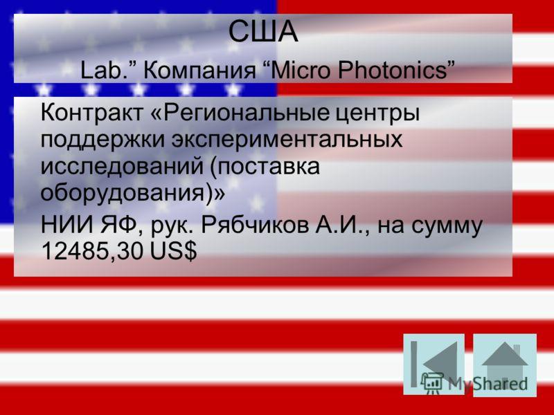 США Lab. Компания Micro Photonics Контракт «Региональные центры поддержки экспериментальных исследований (поставка оборудования)» НИИ ЯФ, рук. Рябчиков А.И., на сумму 12485,30 US$