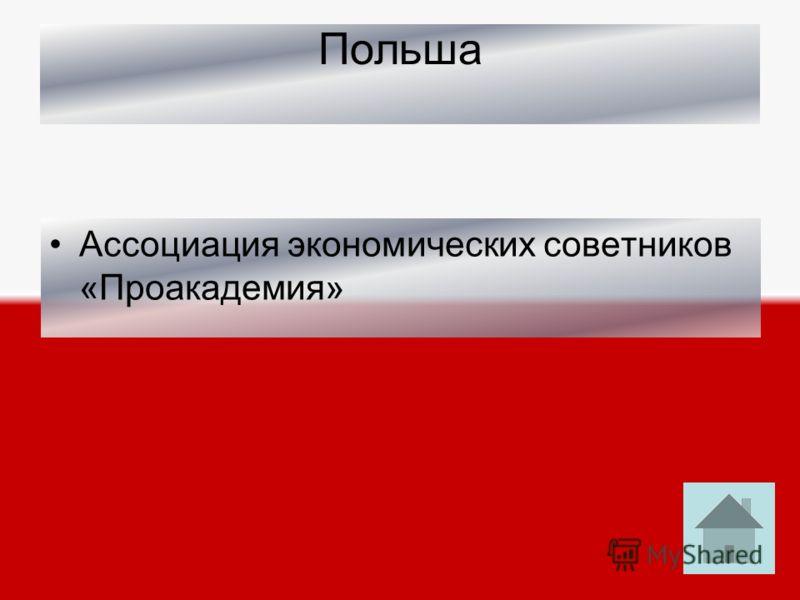 Польша Ассоциация экономических советников «Проакадемия»