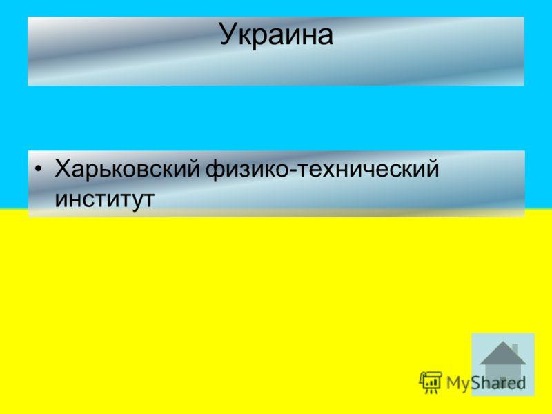 Украина Харьковский физико-технический институт