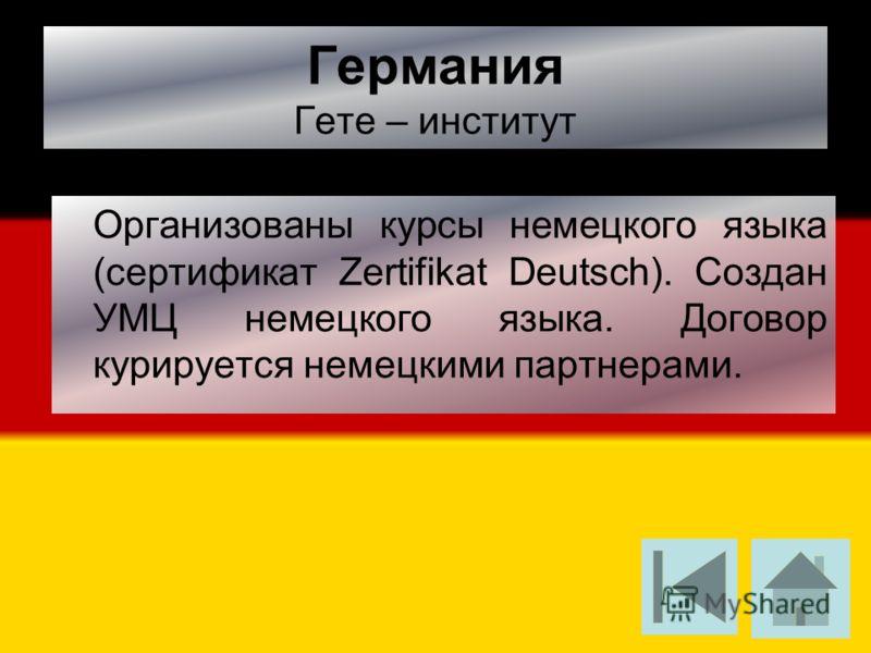 Германия Гете – институт Организованы курсы немецкого языка (сертификат Zertifikat Deutsch). Создан УМЦ немецкого языка. Договор курируется немецкими партнерами.