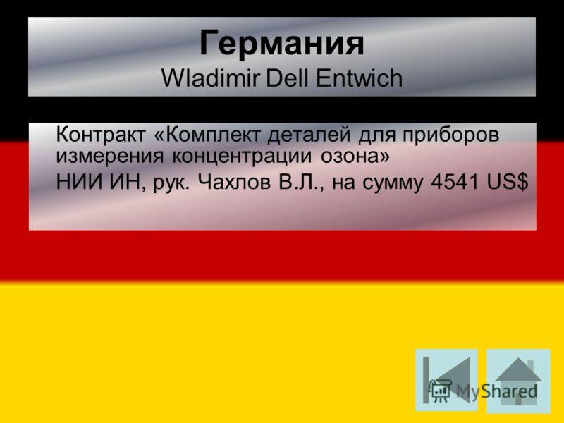 Германия Wladimir Dell Entwich Контракт «Комплект деталей для приборов измерения концентрации озона» НИИ ИН, рук. Чахлов В.Л., на сумму 4541 US$