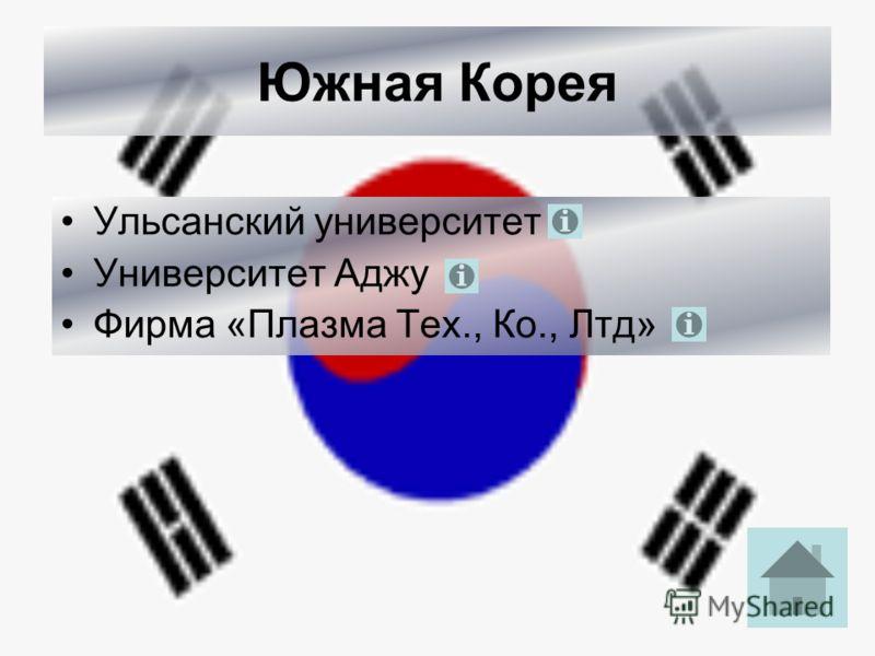 Южная Корея Ульсанский университет Университет Аджу Фирма «Плазма Тех., Ко., Лтд»
