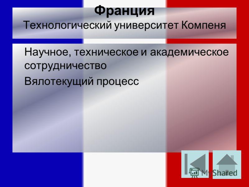 Франция Технологический университет Компеня Научное, техническое и академическое сотрудничество Вялотекущий процесс