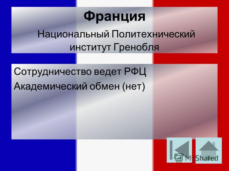 Франция Национальный Политехнический институт Гренобля Сотрудничество ведет РФЦ Академический обмен (нет)