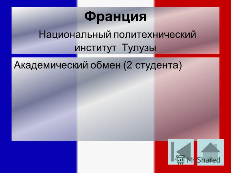 Франция Национальный политехнический институт Тулузы Академический обмен (2 студента)