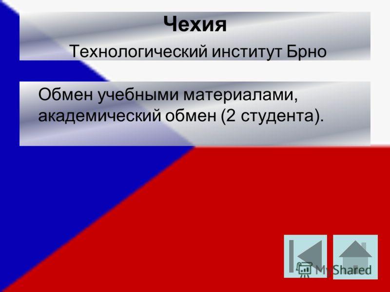 Чехия Технологический институт Брно Обмен учебными материалами, академический обмен (2 студента).