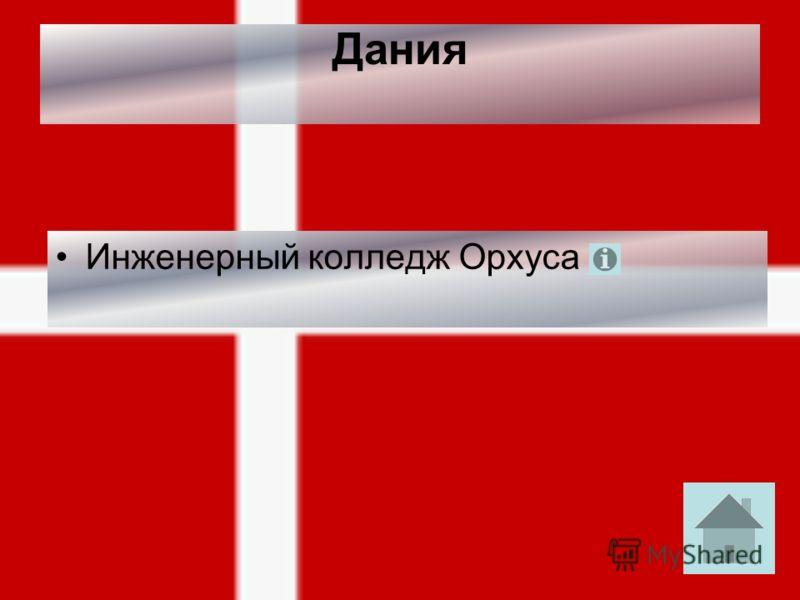 Дания Инженерный колледж Орхуса