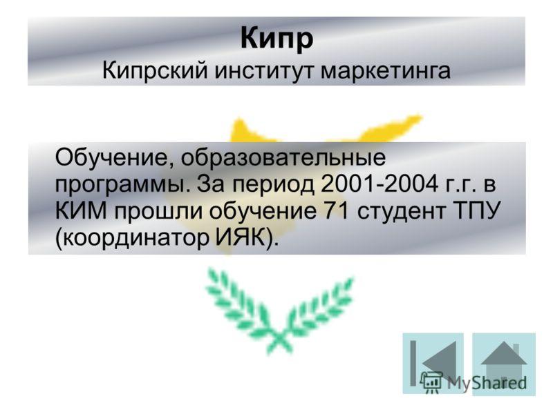 Кипр Кипрский институт маркетинга Обучение, образовательные программы. За период 2001-2004 г.г. в КИМ прошли обучение 71 студент ТПУ (координатор ИЯК).