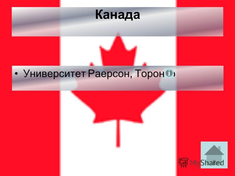 Канада Университет Раерсон, Торонто