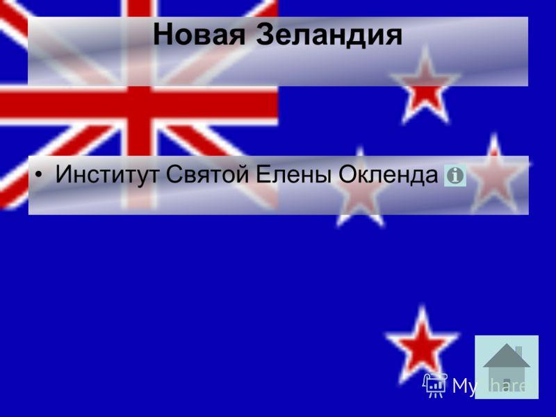 Новая Зеландия Институт Святой Елены Окленда