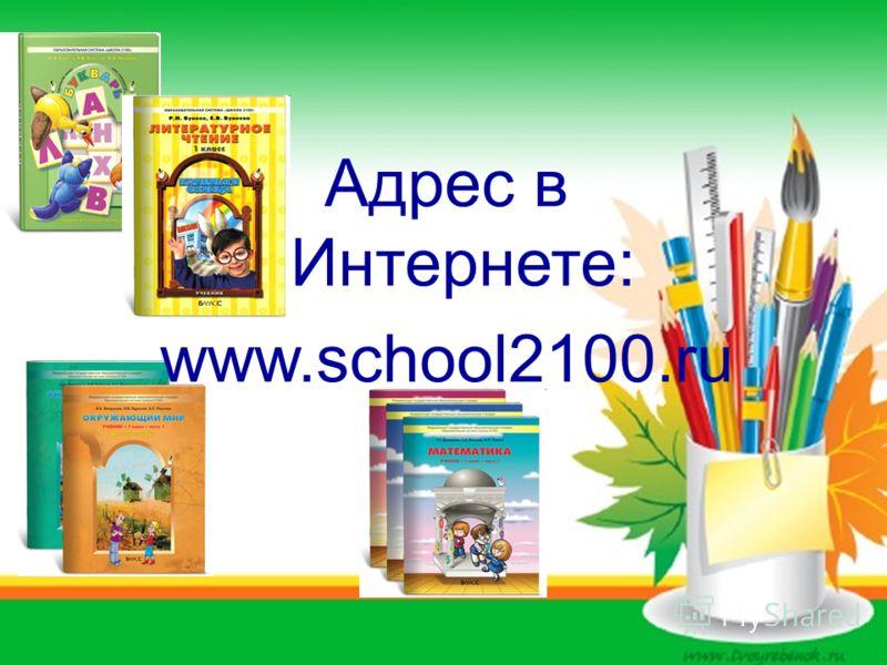 Адрес в Интернете: www.school2100.ru