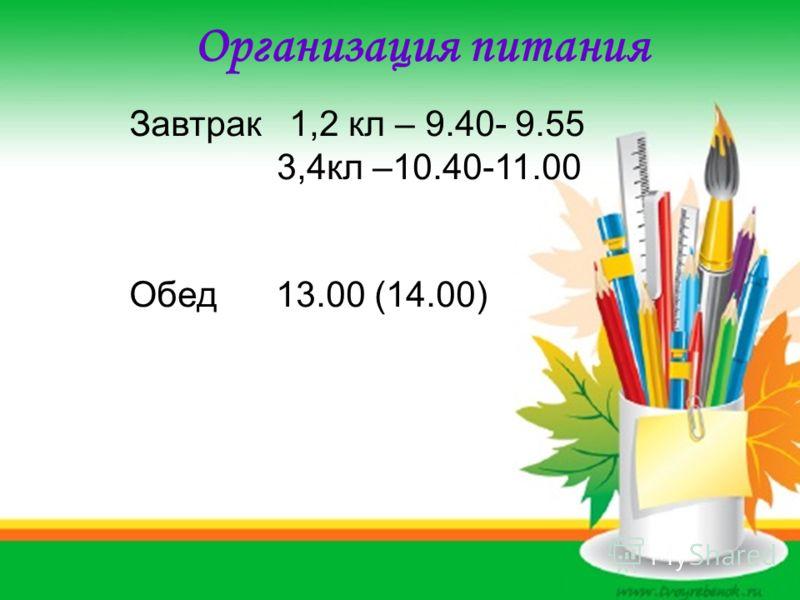 Организация питания Завтрак 1,2 кл – 9.40- 9.55 3,4кл –10.40-11.00 Обед 13.00 (14.00)