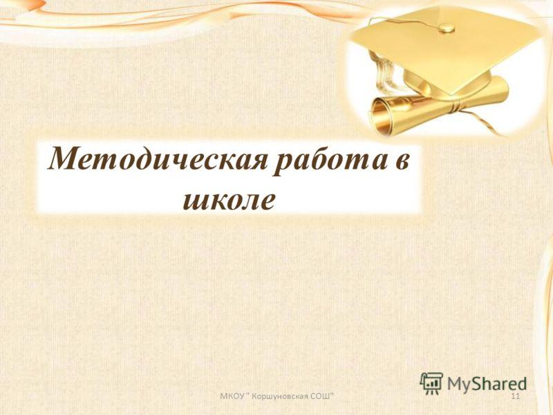 Методическая работа в школе МКОУ  Коршуновская СОШ11