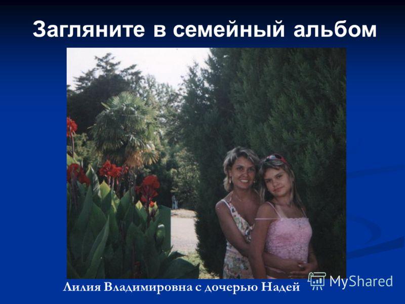 Лилия Владимировна с дочерью Надей Загляните в семейный альбом