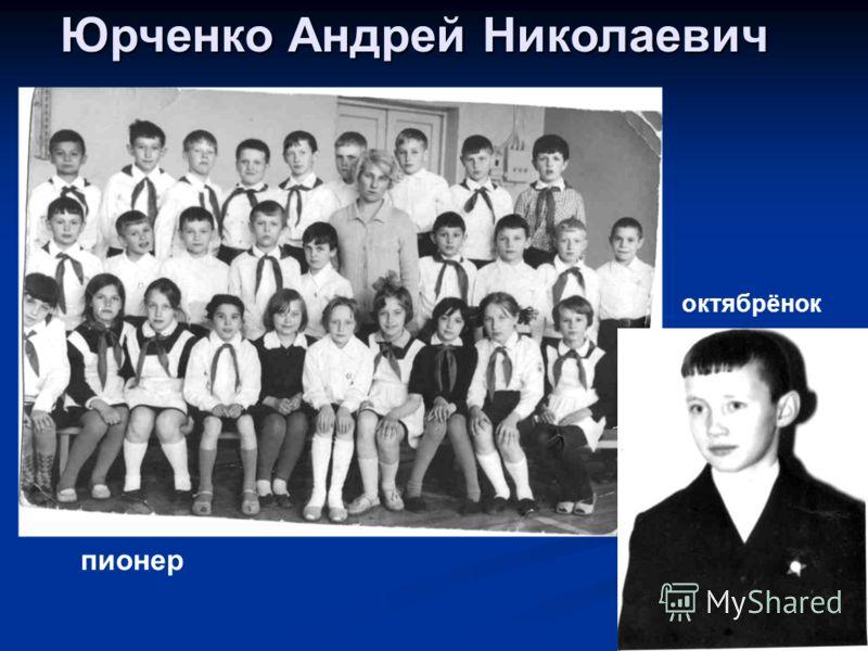 Юрченко Андрей Николаевич пионер октябрёнок