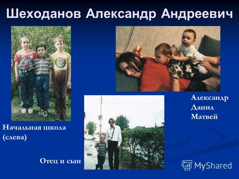Шеходанов Александр Андреевич Начальная школа (слева) Отец и сын Александр Данил Матвей