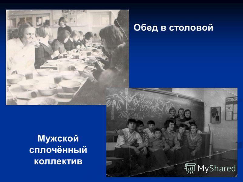 Обед в столовой Мужской сплочённый коллектив