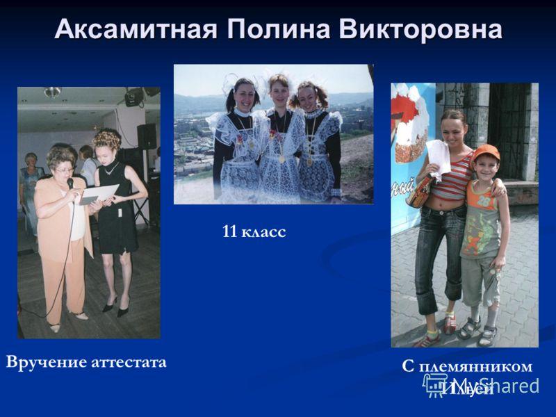 Аксамитная Полина Викторовна 11 класс Вручение аттестата С племянником Ильёй