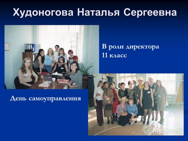 Худоногова Наталья Сергеевна В роли директора 11 класс День самоуправления