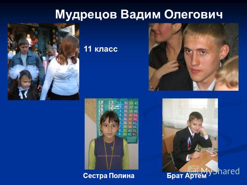 Мудрецов Вадим Олегович 11 класс Сестра ПолинаБрат Артём