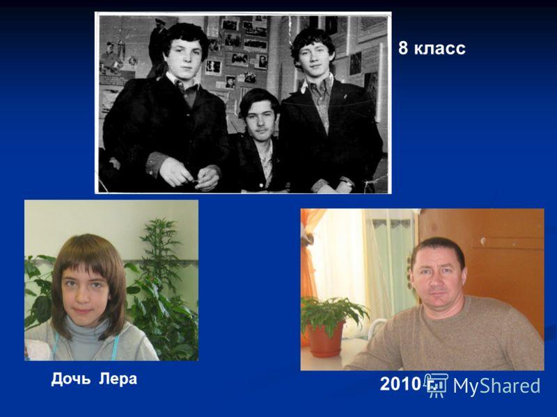 8 класс 2010 г. Дочь Лера