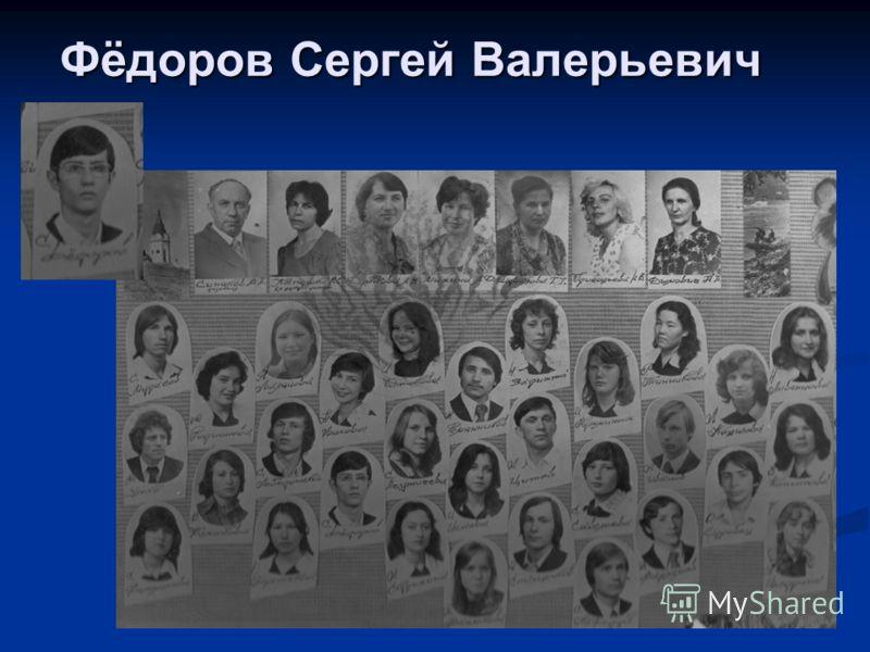 Фёдоров Сергей Валерьевич