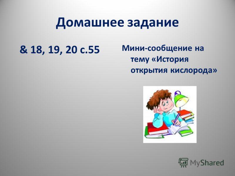 Домашнее задание & 18, 19, 20 с.55 Мини-сообщение на тему «История открытия кислорода»