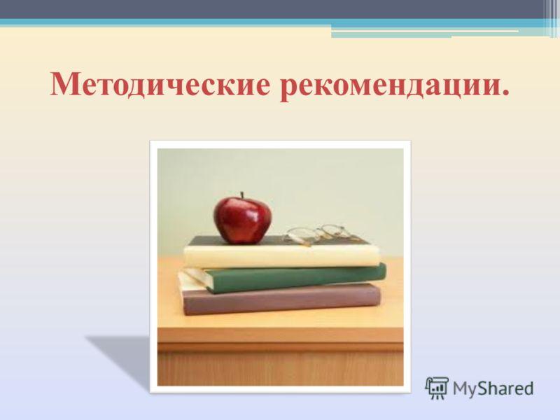 Методические рекомендации.