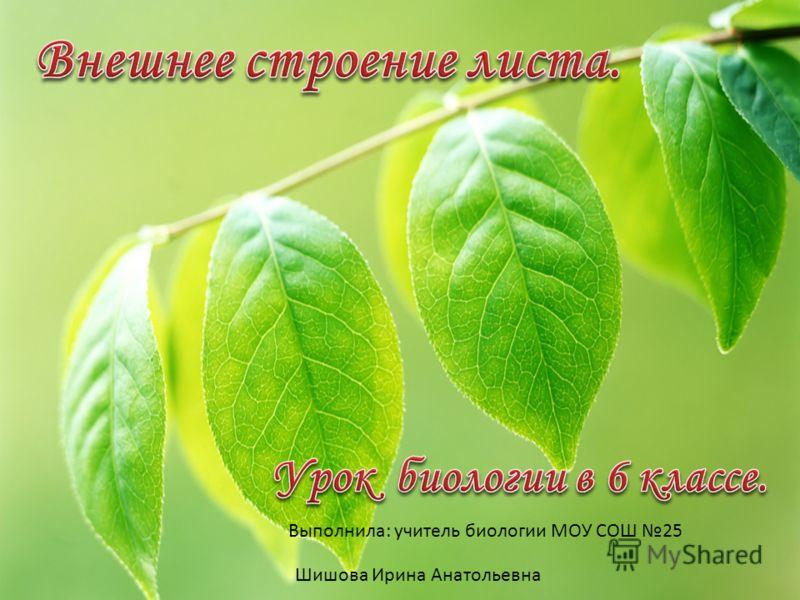 Выполнила: учитель биологии МОУ СОШ 25 Шишова Ирина Анатольевна