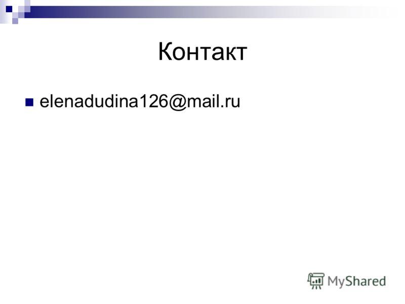 Контакт elenadudina126@mail.ru