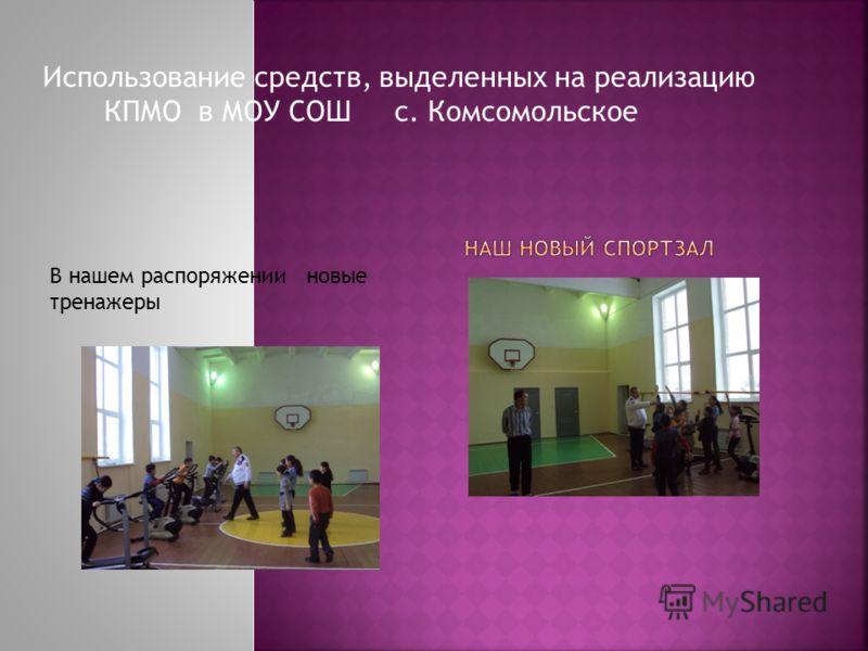 В нашем распоряжении новые тренажеры Использование средств, выделенных на реализацию КПМО в МОУ СОШ с. Комсомольское