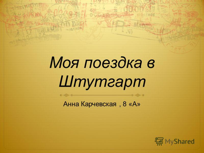 Моя поездка в Штутгарт Анна Карчевская, 8 «А»