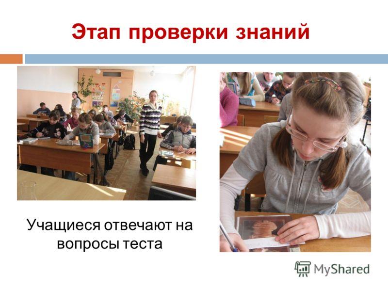 Этап проверки знаний Учащиеся отвечают на вопросы теста