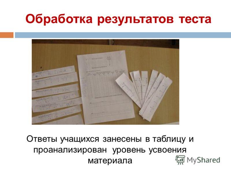 Обработка результатов теста Ответы учащихся занесены в таблицу и проанализирован уровень усвоения материала